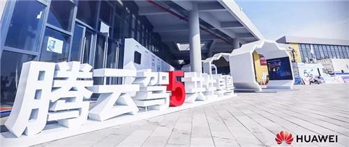 数字创意助力华为广东生态伙伴大