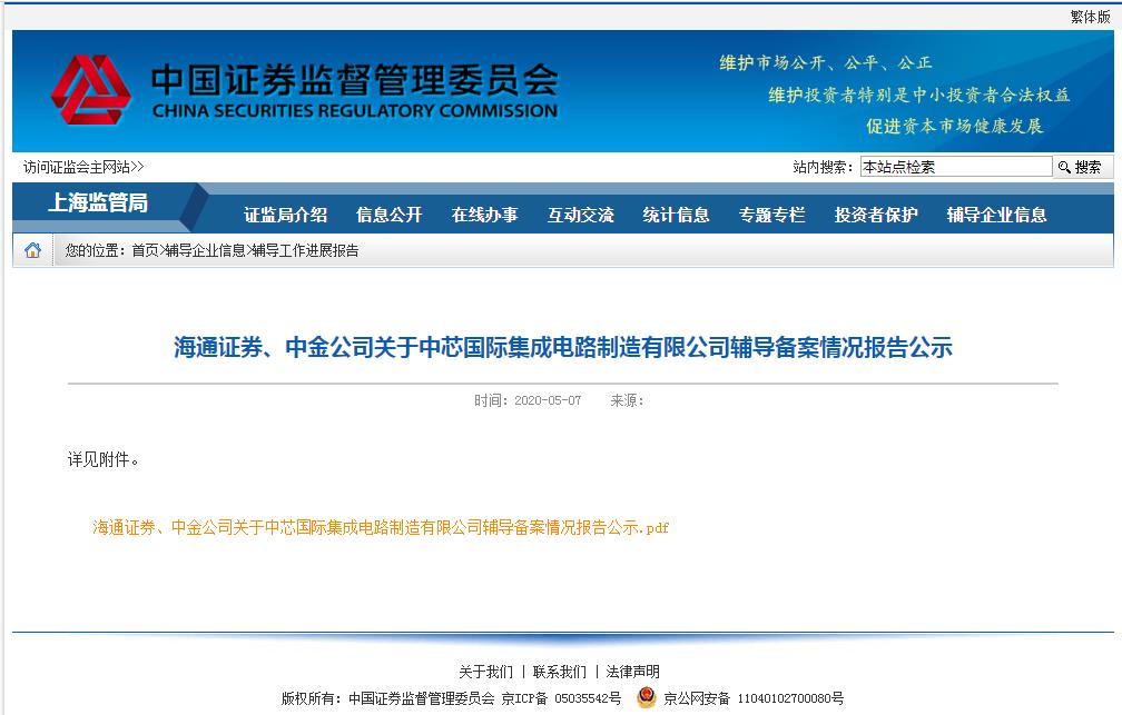 中芯国际接受上市辅导 业内料最快5月底递交科创板IPO申请