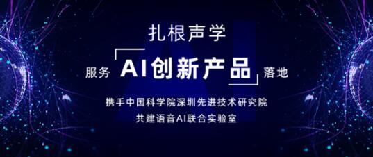 友杰智新攜手中國科學院深圳先進技術研究院,共建語音AI聯合實驗室