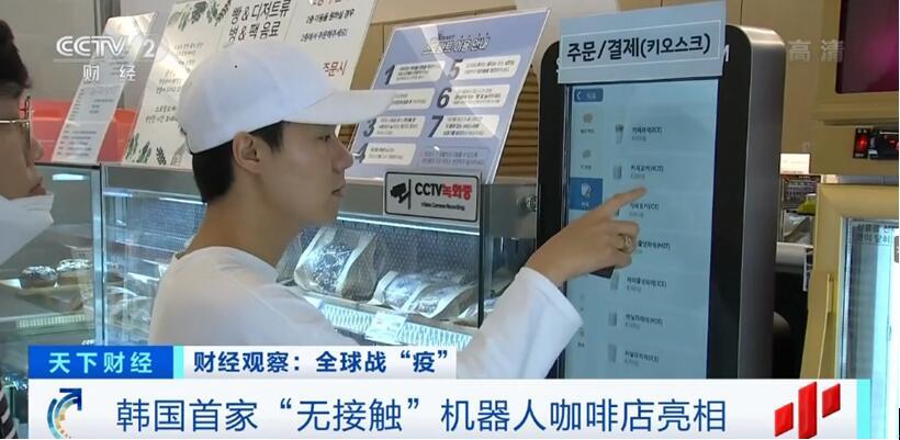 韩国机器人咖啡厅 机器人送餐带来哪些变化