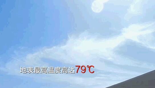酷暑空调能好用?海尔发起79℃沙漠禁区挑战,能行吗?