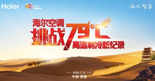 天热怕空调不好用?海尔56℃除菌空调79℃沙漠吹凉风,看挑战!