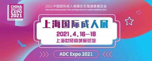 2021上海国际成人展即将开启18周年成人礼