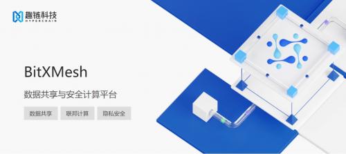 趣链科技链原生数据协作平台BitXMesh 赋能数字经济高速发展